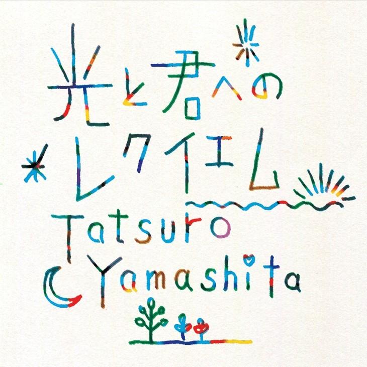山下達郎「陽だまりの彼女」主題歌PVは映画スピンオフ