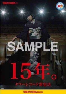 椎名林檎「15祭。」ポスター
