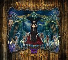 HALLOWEEN JUNKY ORCHESTRA「HALLOWEEN PARTY」HYDEフィギュア「HYDOLL(ハイドール)」付きライブ会場限定盤ジャケット