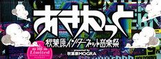 「あきねっと -秋葉原インターネット音楽祭-」キービジュアル
