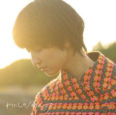 南壽あさ子「わたしのノスタルジア」初回限定盤ジャケット
