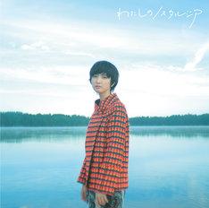 南壽あさ子「わたしのノスタルジア」通常盤ジャケット