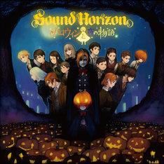 Sound Horizon「ハロウィンと夜の物語」通常盤ジャケット