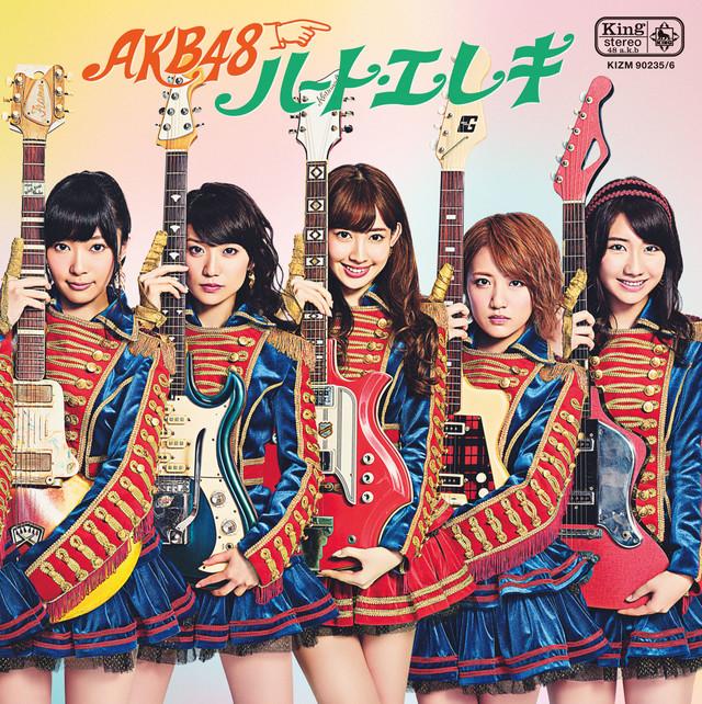 AKB48「ハート・エレキ」Type-Aジャケット