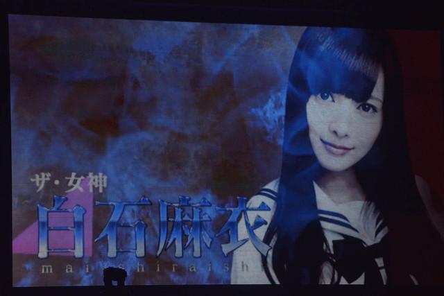 「乃木坂46 秋の大運動会」より、白石麻衣の紹介映像。