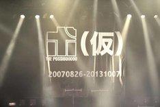 THE ポッシボーとアップアップガールズ(仮)2マンライブのロゴがフラッグになってステージ上に掲げられた。