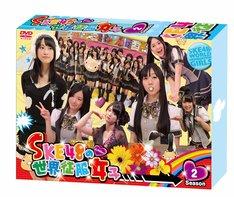 「SKE48の世界征服女子 初回限定豪華版 DVD-BOX Season2」パッケージの外観。 (c)CTV・AKS / S女コレクションズ製作委員会