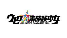 「ウレロ☆未体験少女」ロゴ
