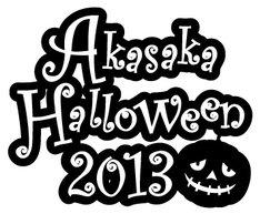 「AKASAKA HALLOWEEN WEEK 2013」ロゴ