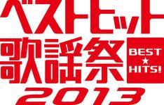 「ベストヒット歌謡祭2013」ロゴ