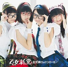 乙女新党「お受験ロッケンロール」初回限定盤Bジャケット