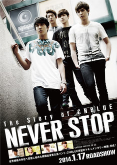 映画「The Story of CNBLUE / NEVER STOP」キービジュアル (c)2013「NEVER STOP」製作委員会
