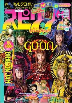 「週刊ビッグコミックスピリッツ」49号表紙