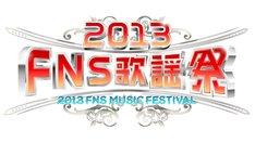 「2013 FNS歌謡祭」ロゴ