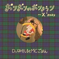 DJみそしるとMCごはん「おりおりのおりょうり~X'mas~」初回限定盤ジャケット