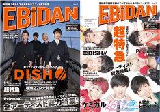 「EBiDAN」表紙(左)と裏表紙(右)。