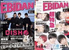 「EBiDAN」ローソン・Loppi・HMV版表紙(左)と裏表紙(右)。