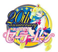 「美少女戦士セーラームーン」20周年ロゴ (c)Naoko Takeuchi