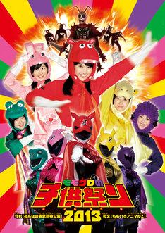 ももいろクローバーZ「ももクロの子供祭り2013~守れ!みんなの東武動物公園 戦え!ももいろアニマルZ!~」DVDジャケット