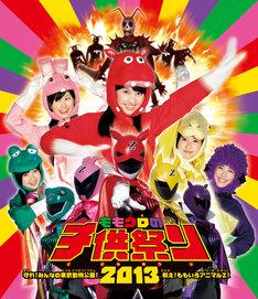 ももいろクローバーZ「ももクロの子供祭り2013~守れ!みんなの東武動物公園 戦え!ももいろアニマルZ!~」Blu-rayジャケット