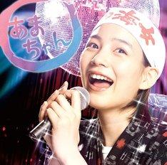 大友良英「あまちゃんアンコール~連続テレビ小説『あまちゃん』オリジナル・サウンドトラック 3~」ジャケット