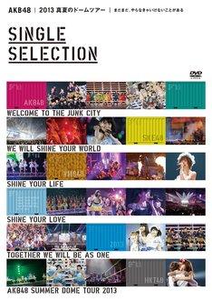 AKB48「AKB48 2013 真夏のドームツアー~まだまだ、やらなきゃいけないことがある~ SINGLE SELECTION」ジャケット