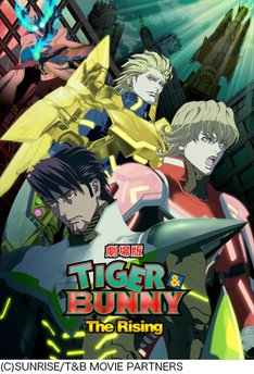 映画「劇場版 TIGER & BUNNY -The Rising-」キービジュアル