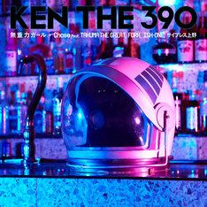 KEN THE 390「無重力ガール / Chase feat. TAKUMA THE GREAT, FORK, ISH-ONE, サイプレス上野」ジャケット