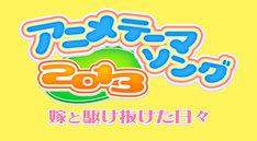 「アニメテーマソング2013~嫁と駆け抜けた日々」ロゴ