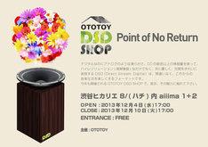 「OTOTOY DSD SHOP 2013」告知ビジュアル