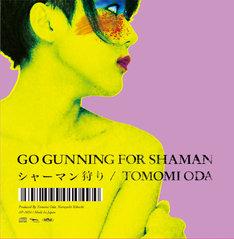 小田朋美「シャーマン狩り-Go gunning for Shaman-」ジャケット