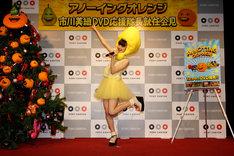 「フレッシュレモンになりたいの~!」と挨拶をする市川美織。