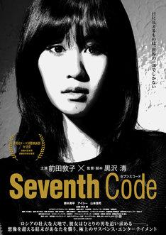 映画「Seventh Code」ポスター