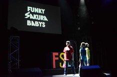 飯田來麗、磯野莉音、水野由結によるスペシャルユニット「FUNKY SAKURA BABYS」。