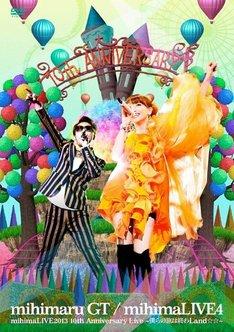 mihimaru GT「mihimaLIVE 4 mihimaLIVE2013 10th Anniversary Live~僕らの旅は終わLand☆☆~」ジャケット
