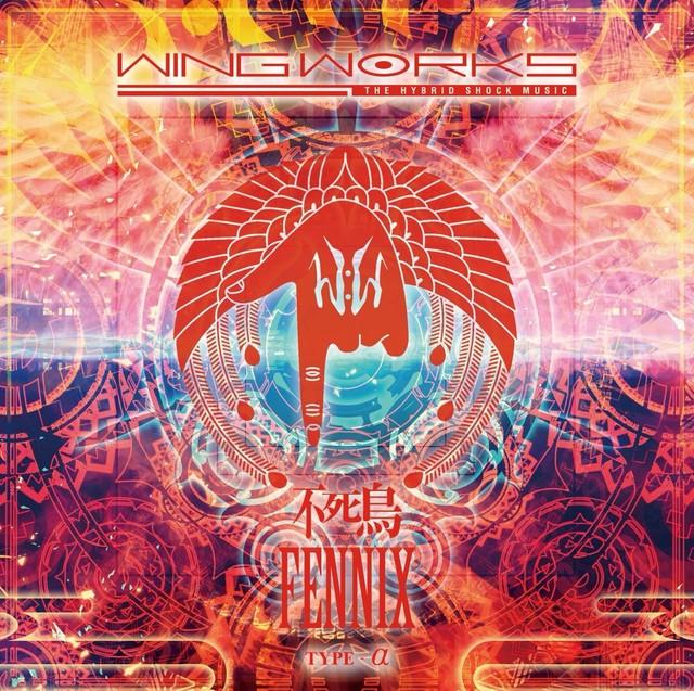 WING WORKS「不死鳥-FENNIX-」TYPE-α(初回限定盤)ジャケット