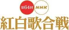「第64回NHK紅白歌合戦」ロゴ