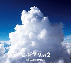 DAISHI DANCE「the ジブリ set2」ジャケット