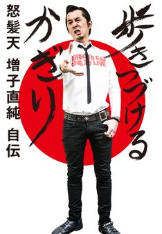 増子直純「歩きつづけるかぎり」武道館限定版表紙