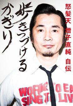 増子直純「歩きつづけるかぎり」表紙