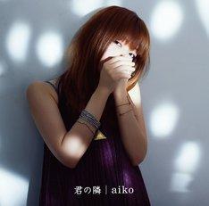 aiko「君の隣」初回プレス分ジャケット