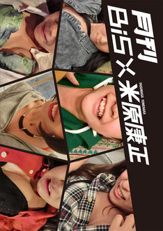 写真集「月刊BiS×米原康正+DVD」表紙
