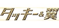 タッキー&翼ロゴ