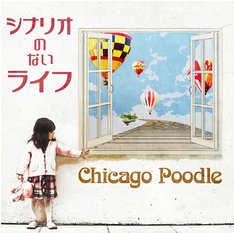 Chicago Poodle「シナリオのないライフ」初回限定盤ジャケット