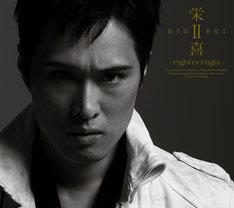 栄喜「栄喜II~Fight or Flight~」初回限定盤ジャケット