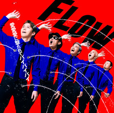 FLOW「愛愛愛に撃たれてバイバイバイ」初回限定盤ジャケット