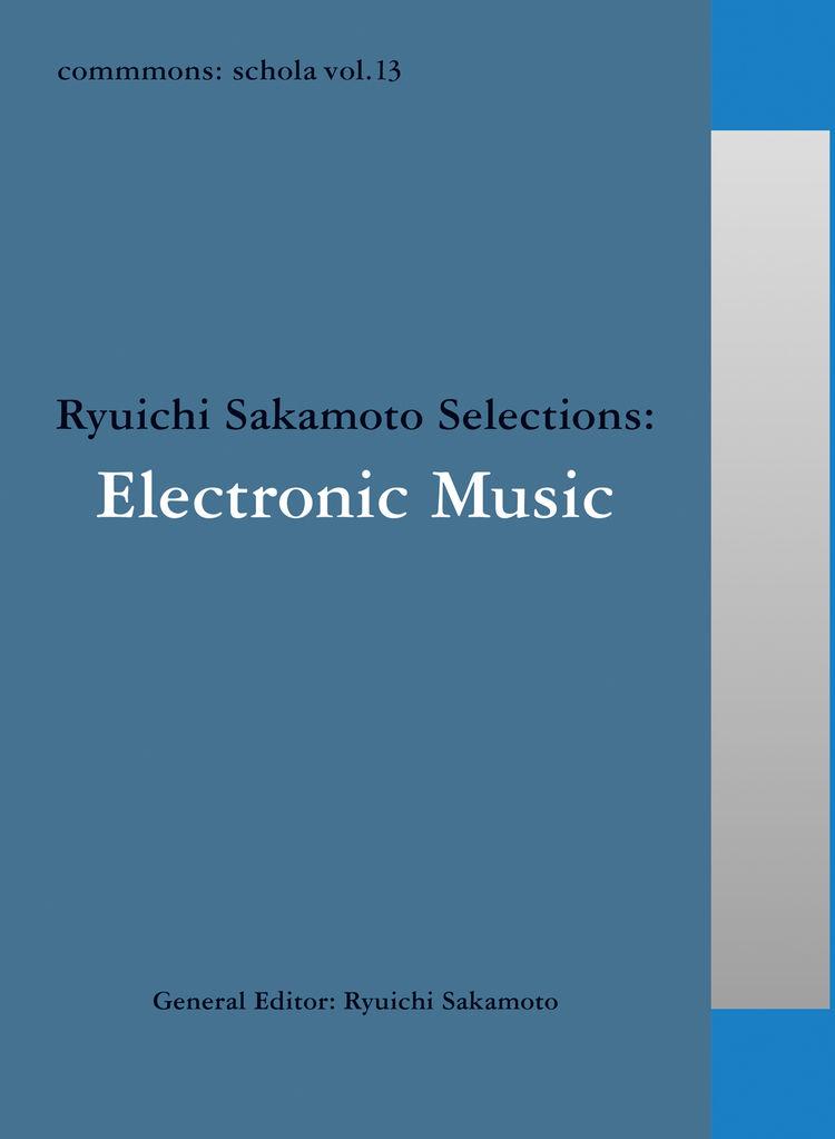 坂本龍一監修の音楽全集CD、第13巻テーマは「電子音楽」 - 音楽ナタリー