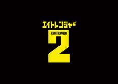 映画「エイトレンジャー2」ロゴ(C)J Storm/2014エイトレンジャー映画製作委員会