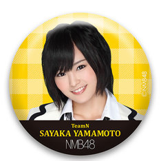 「NMB48 推しビッグトート」チームN・山本彩モデル特典バッジ
