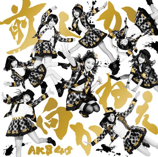AKB48「前しか向かねえ」Type Aジャケット